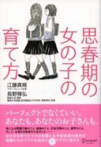 思春期の女の子の育て方 Kinoppy電子書籍ランキング
