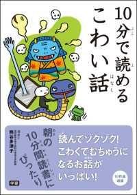 10分で読めるこわい話 Kinoppy電子書籍ランキング