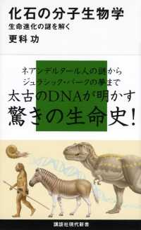 化石の分子生物学 生命進化の謎を解く/ Kinoppy電子書籍