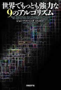 世界でもっとも強力な9のアルゴリズム Kinoppy電子書籍ランキング