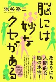 脳には妙なクセがある/池谷裕二 Kinoppy電子書籍ランキング