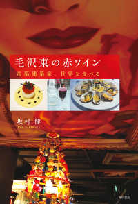 毛沢東の赤ワイン 電脳建築家、世界を食べる Kinoppy電子書籍ランキング