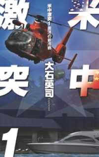 米中激突1 南洋の新冷戦/ Kinoppy電子書籍