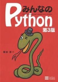 みんなのPython 第3版 Kinoppy電子書籍ランキング