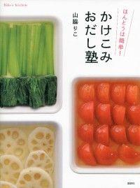 ほんとうは簡単! かけこみおだし塾/山脇りこ Kinoppy電子書籍ランキング