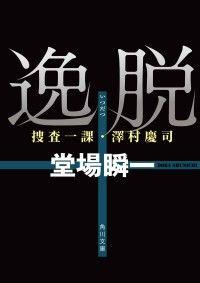 逸脱 捜査一課・澤村慶司/ Kinoppy電子書籍