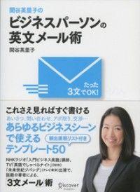 関谷英里子の たった3文でOK! ビジネスパーソンの英文メール術 Kinoppy電子書籍ランキング