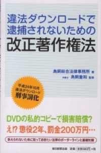 紀伊國屋書店BookWebで買える「違法ダウンロードで逮捕されないための改正著作権法」の画像です。価格は498円になります。