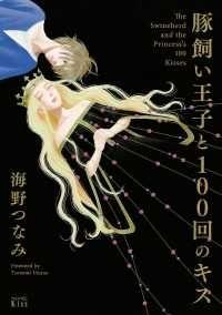 豚飼い王子と100回のキス/ Kinoppy電子書籍