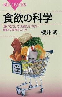 食欲の科学 食べるだけでは満たされない絶妙で皮肉なしくみ Kinoppy電子書籍ランキング