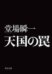 天国の罠/ Kinoppy電子書籍