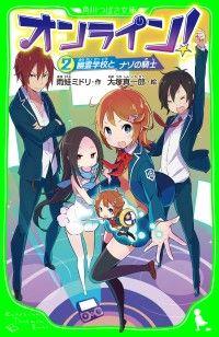 オンライン!2 幽霊学校とナゾの騎士 Kinoppy電子書籍ランキング