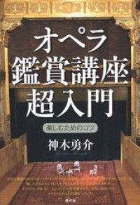 オペラ鑑賞講座超入門 ― 楽しむためのコツ Kinoppy電子書籍ランキング