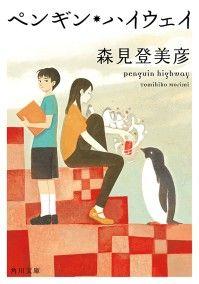 ペンギン・ハイウェイ Kinoppy電子書籍ランキング