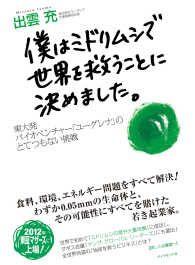 紀伊國屋書店BookWebで買える「僕はミドリムシで世界を救うことに決めました。」の画像です。価格は820円になります。