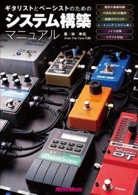 ギタリストとベーシストのためのシステム構築マニュアル Kinoppy電子書籍ランキング