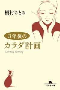 3年後のカラダ計画 Kinoppy電子書籍ランキング