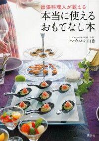 出張料理人が教える 本当に使えるおもてなし本 Kinoppy電子書籍ランキング