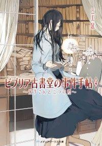 ビブリア古書堂の事件手帖4 ~栞子さんと二つの顔~/ Kinoppy電子書籍