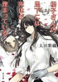 櫻子さんの足下には死体が埋まっている Kinoppy電子書籍ランキング