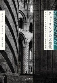チューリングの大聖堂 コンピュータの創造とデジタル世界の到来 Kinoppy電子書籍ランキング