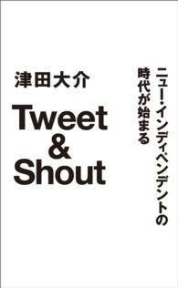 紀伊國屋書店BookWebで買える「Tweet&Shout — ニュー・インディペンデントの時代が始まる」の画像です。価格は720円になります。