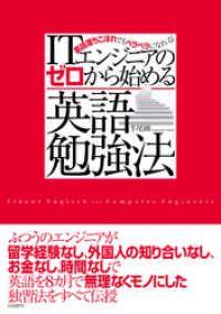 ITエンジニアのゼロから始める英語勉強法(日経BP Next ICT選書) Kinoppy電子書籍ランキング