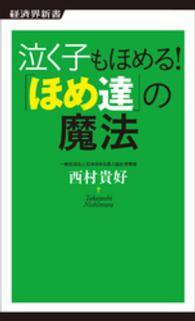 紀伊國屋書店BookWebで買える「泣く子もほめる!「ほめ達」の魔法」の画像です。価格は691円になります。