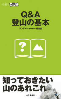 Q&A登山の基本 Kinoppy電子書籍ランキング