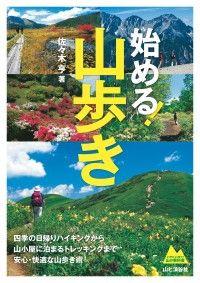 始める!山歩き ― 四季の日帰りハイキングから山小屋に泊まるトレッキン Kinoppy電子書籍ランキング