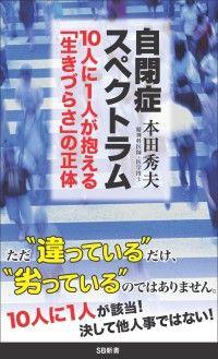 自閉症スペクトラム 10人に1人が抱える「生きづらさ」の正体 Kinoppy電子書籍ランキング