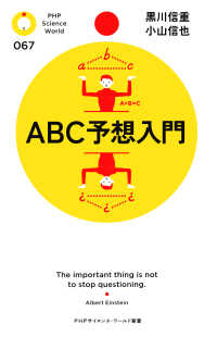 ABC予想入門 Kinoppy電子書籍ランキング