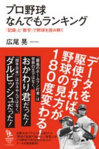 プロ野球なんでもランキング 「記録」と「数字」で野球を読み解く Kinoppy電子書籍ランキング