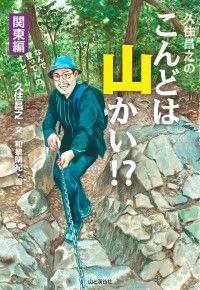 久住昌之のこんどは山かい!? ― 関東編 Kinoppy電子書籍ランキング
