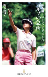 岡本綾子のすぐにチェックしたい!ゴルフの急所 Kinoppy電子書籍ランキング