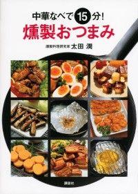 中華なべで15分! 燻製おつまみ Kinoppy電子書籍ランキング