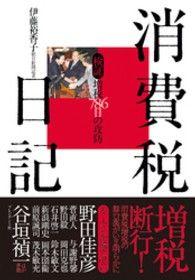 紀伊國屋書店BookWebで買える「消費税日記 — 検証増税786日の攻防」の画像です。価格は1,296円になります。