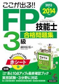 fp3級 テキストの画像