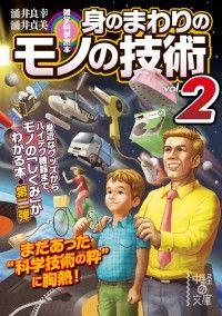 身のまわりのモノの技術 〈vol.2〉 ― 雑学科学読本 Kinoppy電子書籍ランキング