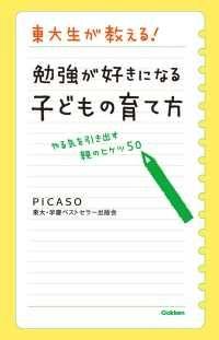 東大生が教える! 勉強が好きになる子どもの育て方 やる気を引き出す親のヒケツ50/PICASO東大・早慶ベストセラー出版会 Kinoppy電子書籍ランキング