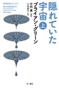隠れていた宇宙(上) Kinoppy電子書籍ランキング