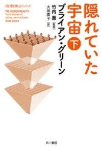 隠れていた宇宙(下) Kinoppy電子書籍ランキング