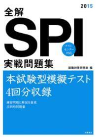 全解 SPI実戦問題集 Kinoppy電子書籍ランキング