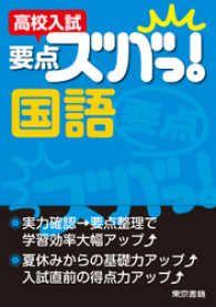 高校入試 要点ズバっ! 国語 Kinoppy電子書籍ランキング