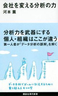 会社を変える分析の力/河本薫 Kinoppy電子書籍ランキング