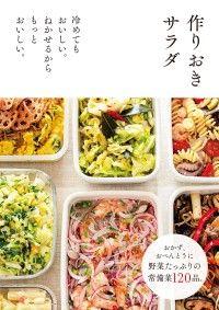 作りおきサラダ/主婦の友社 Kinoppy電子書籍ランキング