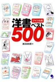 紀伊國屋書店BookWebで買える「ジャンル別洋書ベスト500」の画像です。価格は1,296円になります。