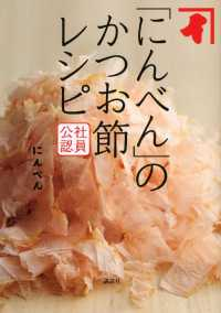 社員公認 「にんべん」のかつお節レシピ Kinoppy電子書籍ランキング