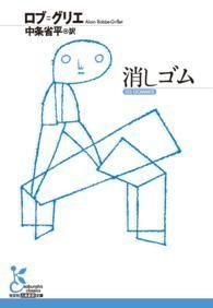 消しゴム/ Kinoppy電子書籍
