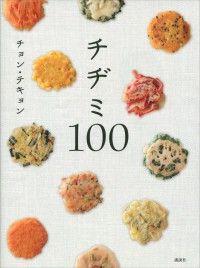 チヂミ100 Kinoppy電子書籍ランキング
